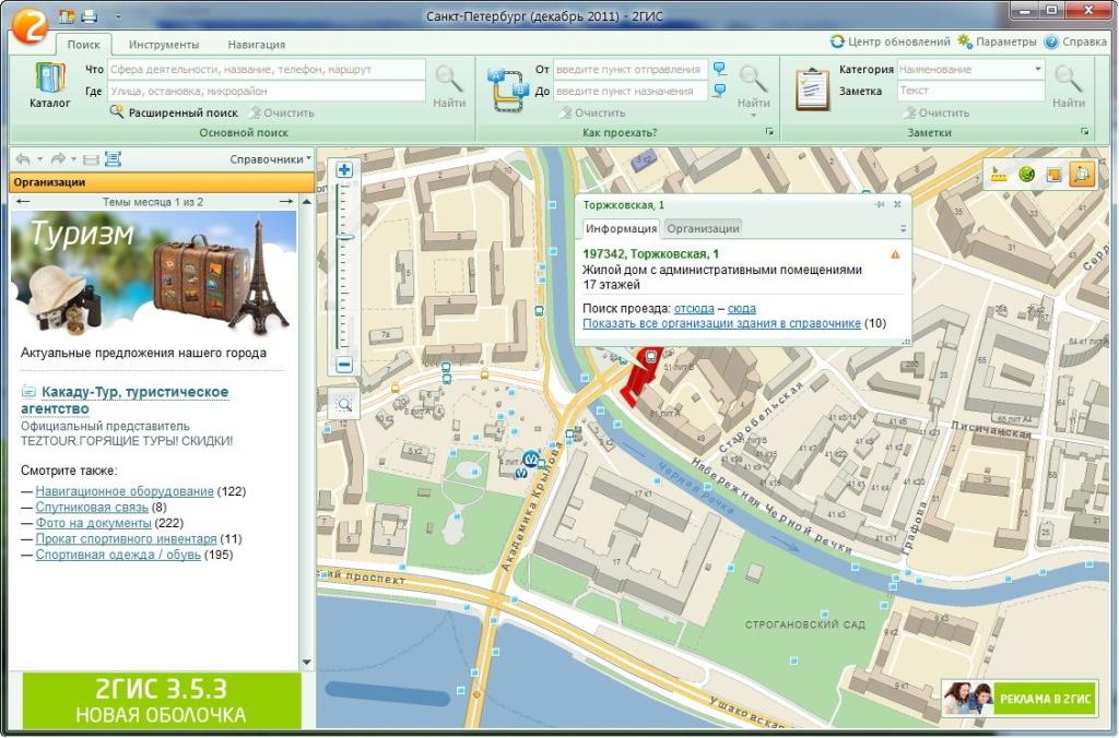 2ГИС - карта Санкт-Петербурга