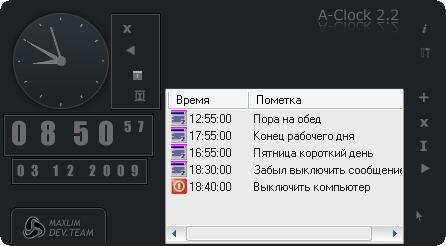 a-clock-screenshots-1