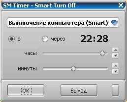 taymer-vyiklyucheniya-kompyutera-screenshots-1