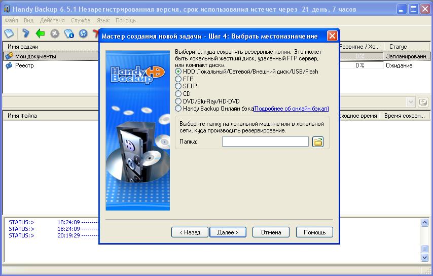 HandyBackup_1