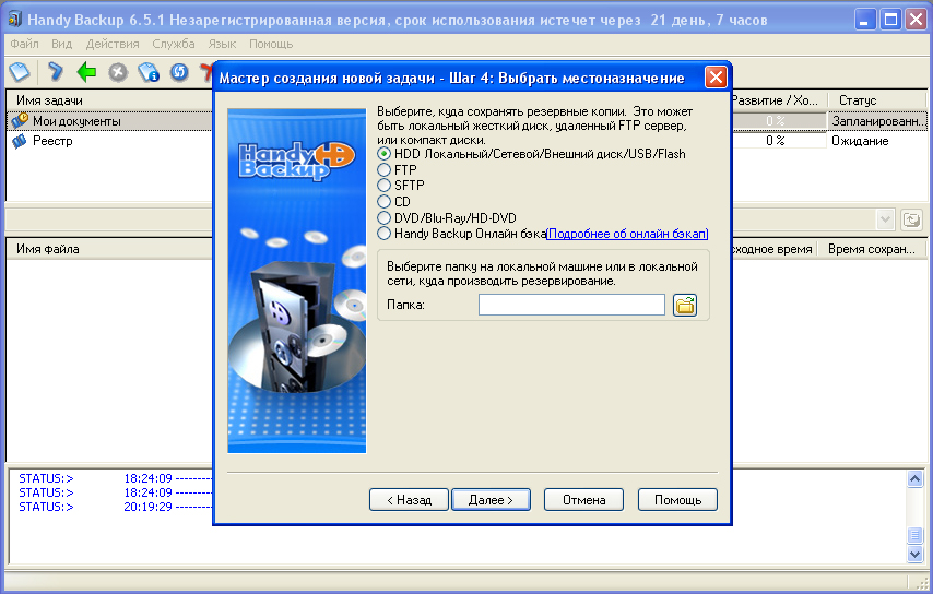 handy flash software download