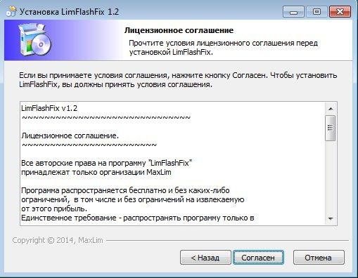 LimFlashFix-1