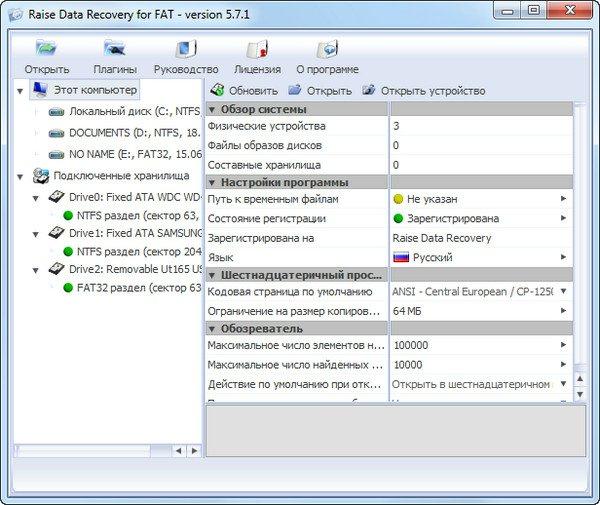 Raise Data Recovery for ReiserFS