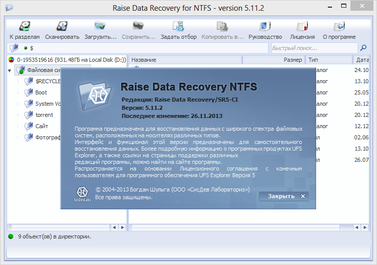 Raise_Data_Recovery_for_XFS_1