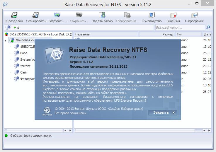 Скачать Raise Data Recovery for XFS бесплатно на русском