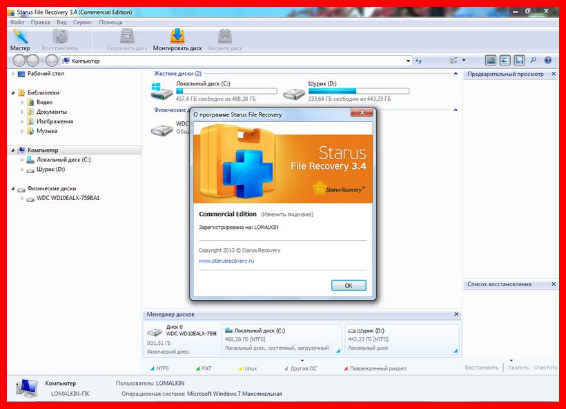 StarusDataRestorePack_screen_2