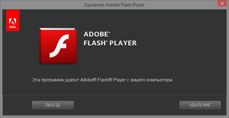 Adobe_Flash_Player_Uninstaller_scren-2