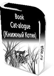 Book Cat-alogue logo
