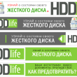 HDD Temperature logo