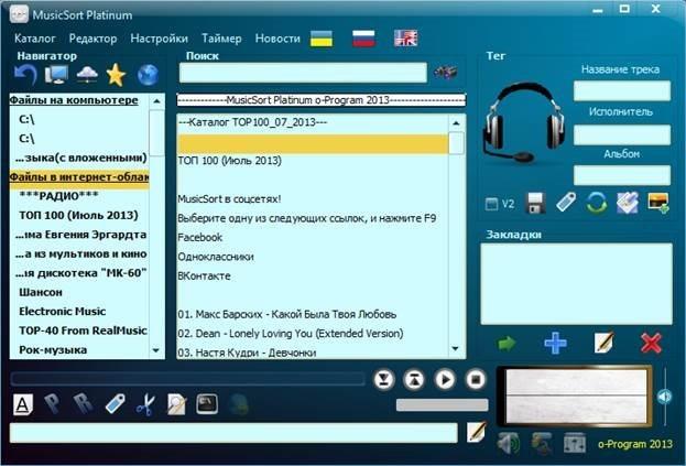 MusicSort Platinum 2