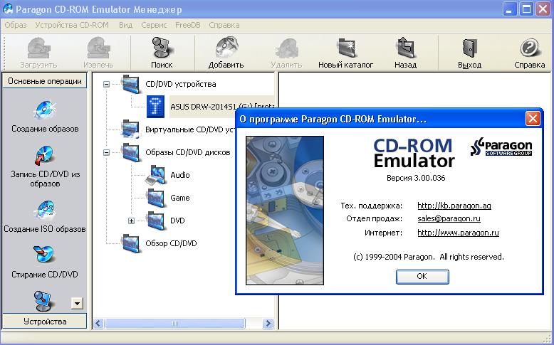 Paragon CD–ROM Emulator