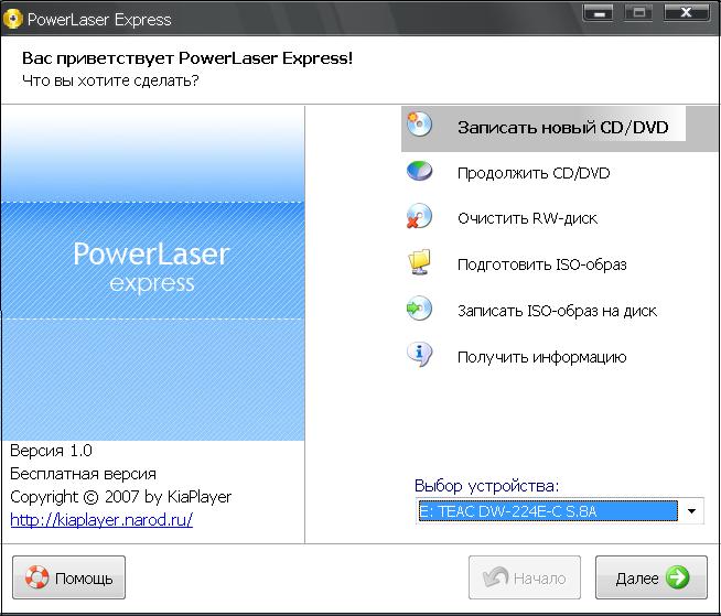 PowerLaser Express_2
