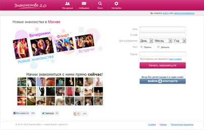 закачать бесплатно сайт знакомств