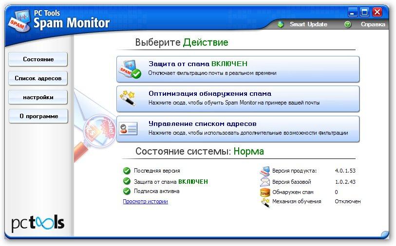 Spam Monitor 3