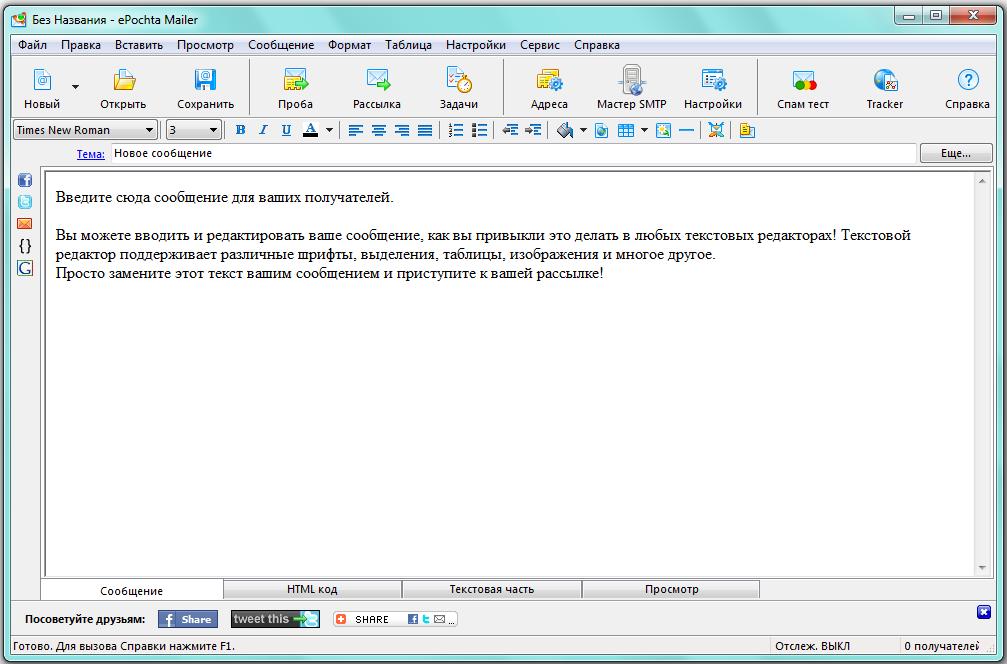 ePochta Mailer 2