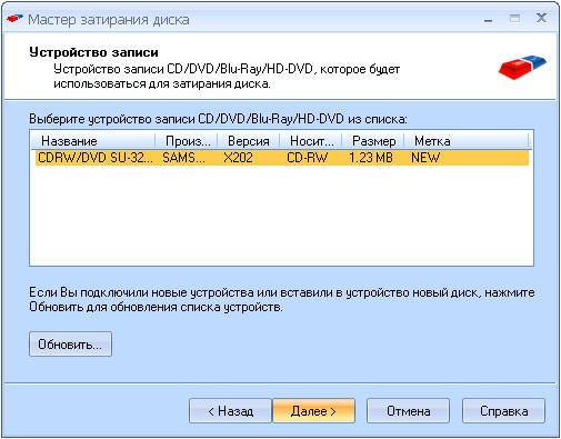 easy-cddvd-recorder_4