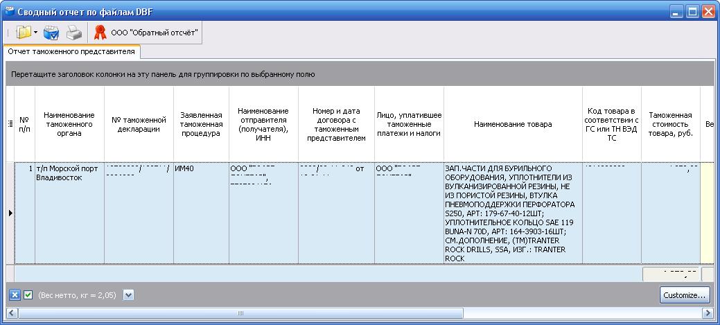Архив на компьютере скачать