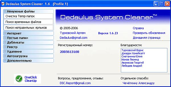 Dedaulus System Cleaner