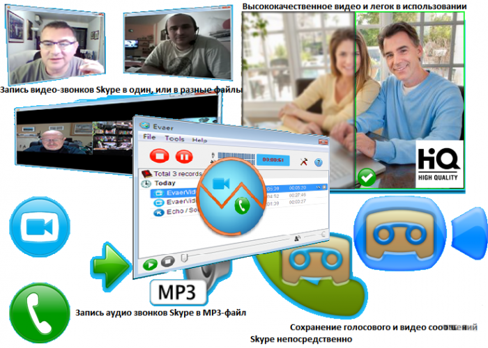 Evaer Video Recorder for Skype 3