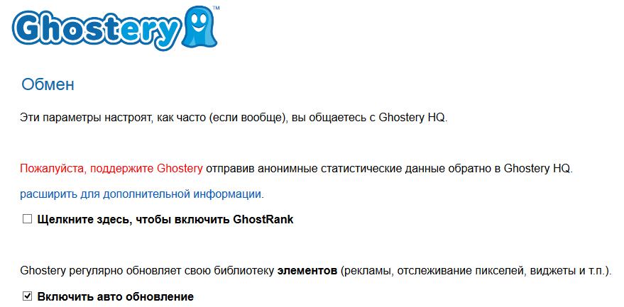 Ghostery для Opera