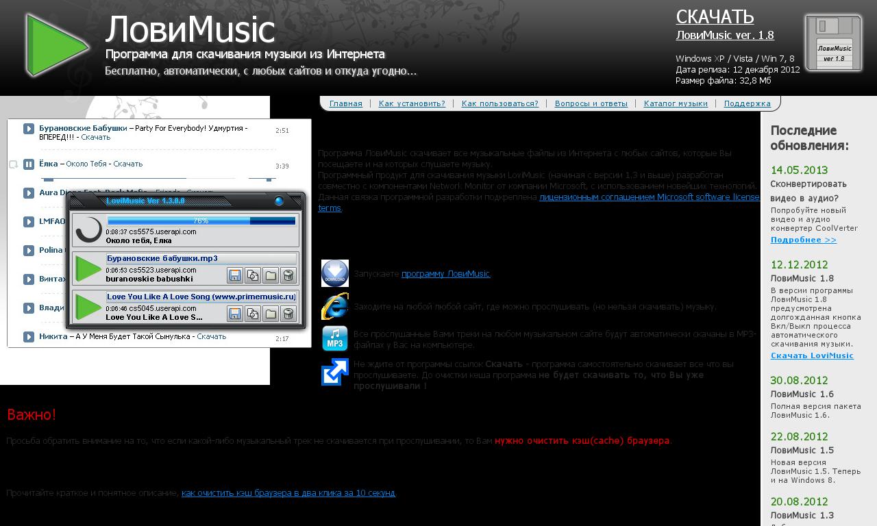 скачать программу лови в вконтакте бесплатно и без регистрации и смс и без вирусов