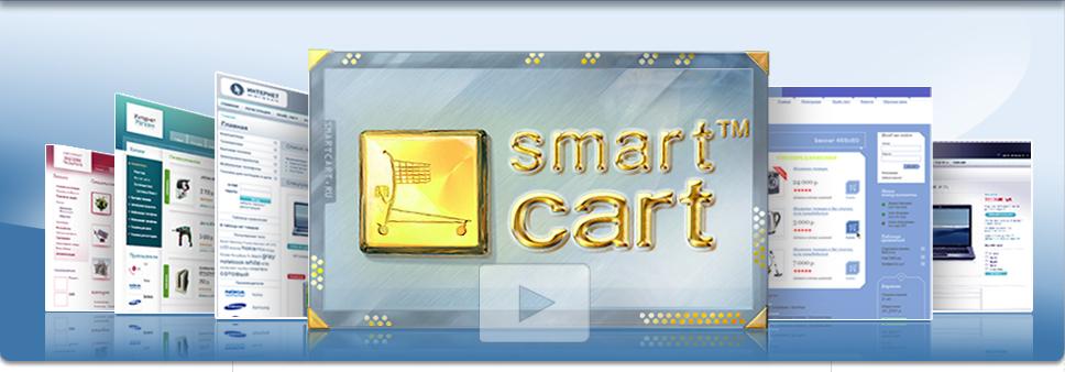 Smart Cart Free 2