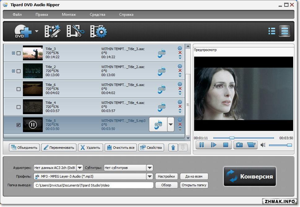 Скачать музыку в dvd audio формате