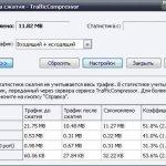 TrafficCompressor