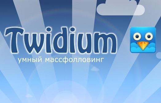 Twidium 2