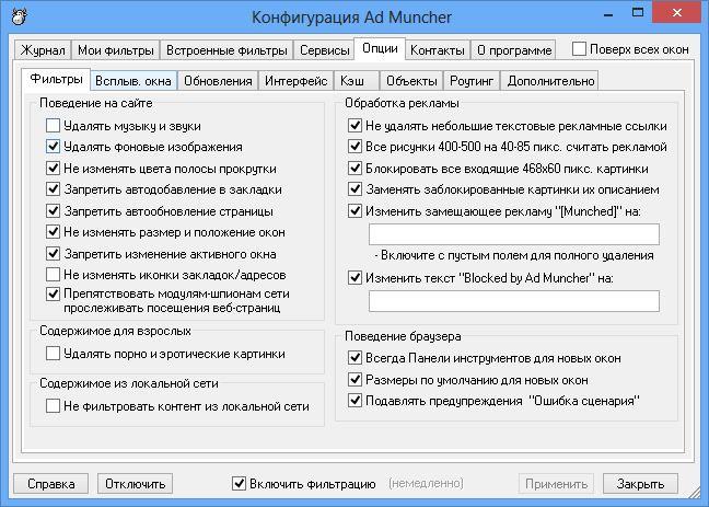 Ad Muncher 2