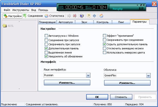 Flexiblesoft Dialer XP