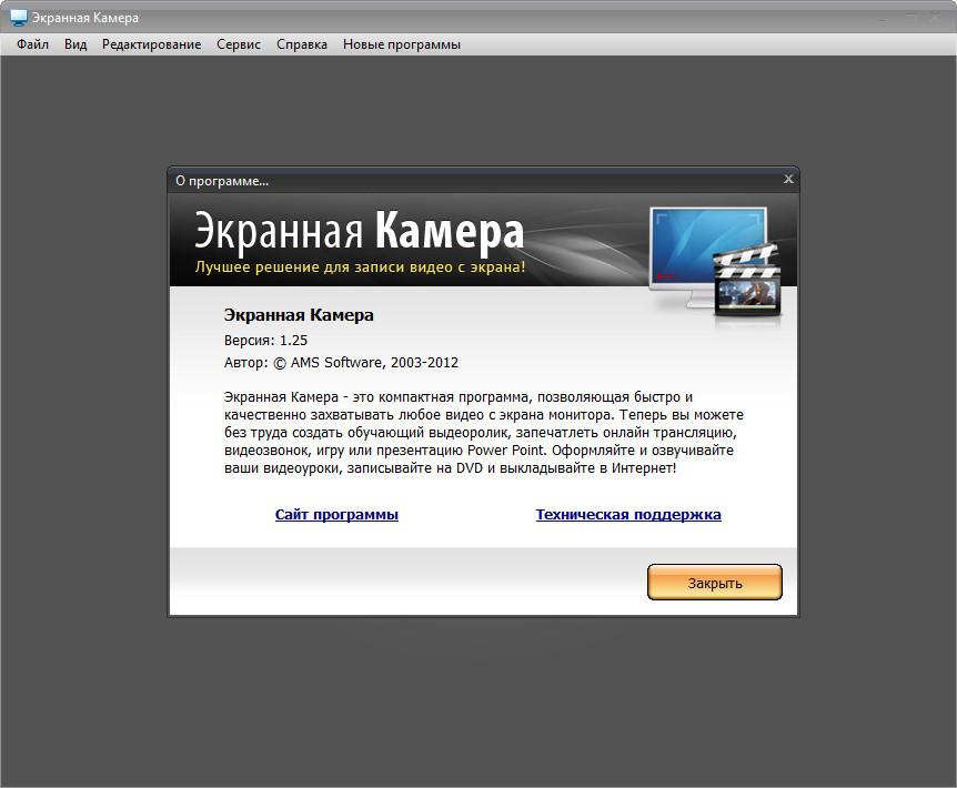 Скрита камера без регістраціі безплатно без вірусів фото 655-674