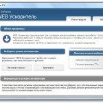 Ускоритель TCP-IP