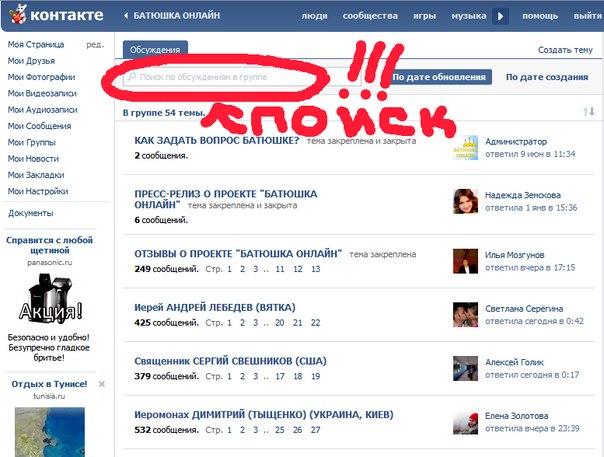 Vkontakte Online 3