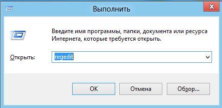 Выполнение команды Windows regedit
