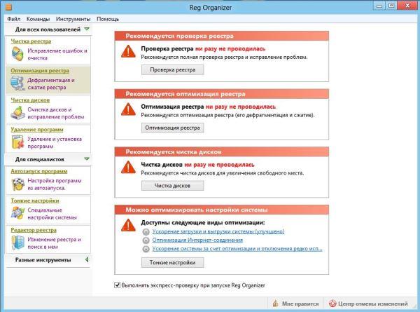 Reg Organizer запуск программы для очистки автоматически реестр