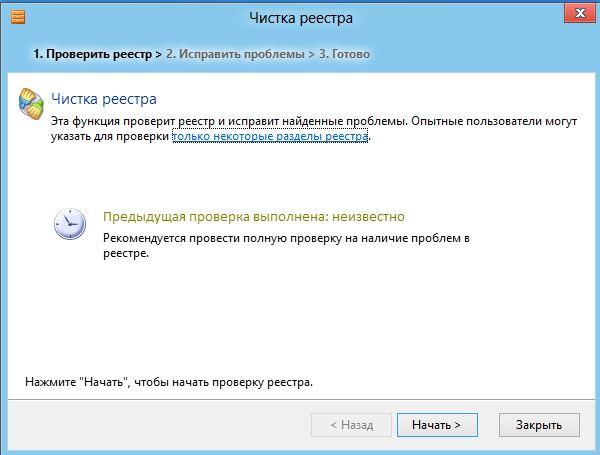 Windows 7 реестр в программа почистить