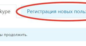 kak-zaregistrirovatsya-v-skype-1