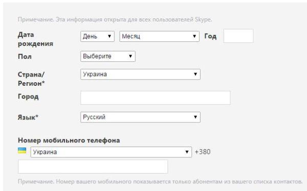 kak-zaregistrirovatsya-v-skype-4