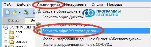 sozdanie-zagruzochnoy-fleshki-v-windows-7-3