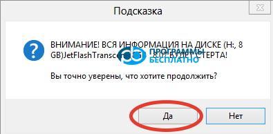 sozdanie-zagruzochnoy-fleshki-v-windows-7-7