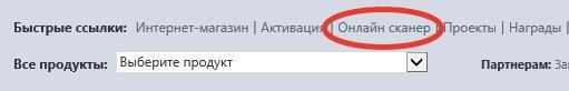 izbavlyaemsya-ot-virusov-s-eset-online-scanner-1