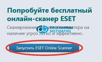 izbavlyaemsya-ot-virusov-s-eset-online-scanner-2
