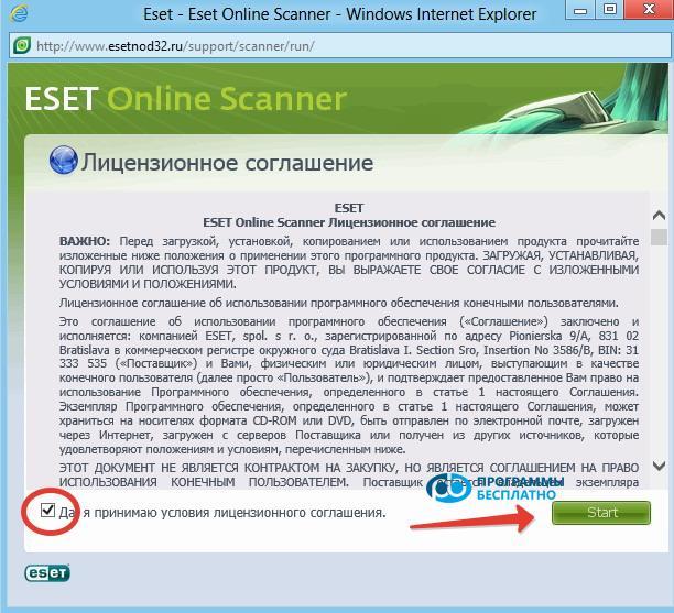 izbavlyaemsya-ot-virusov-s-eset-online-scanner-3