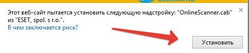 izbavlyaemsya-ot-virusov-s-eset-online-scanner-4