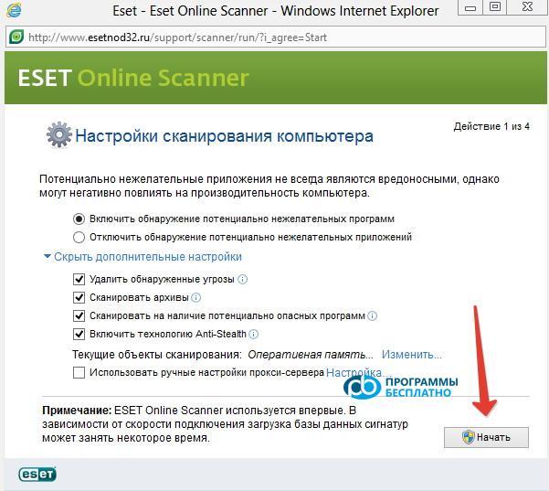 izbavlyaemsya-ot-virusov-s-eset-online-scanner-5