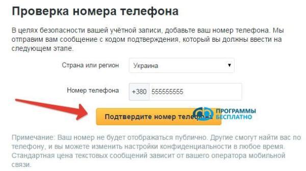Сайт знакомства в украине с номерами телефона