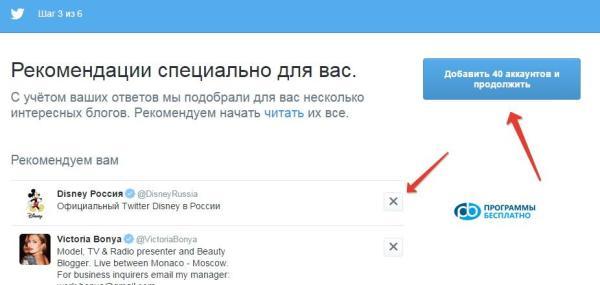 pervyie-shagi-v-twitter-5
