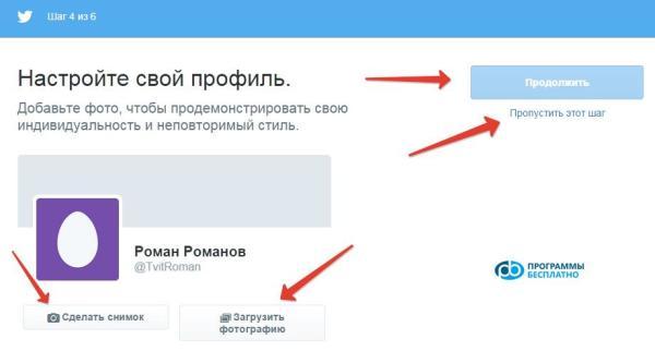 pervyie-shagi-v-twitter-6