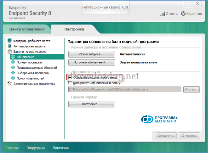 Kaspersky-Virus-Removal-Tool-3